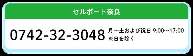 セルポート奈良の電話番号は0742-32-3048、営業時間は月から土および祝日の9時から17時、ただし日は除く。